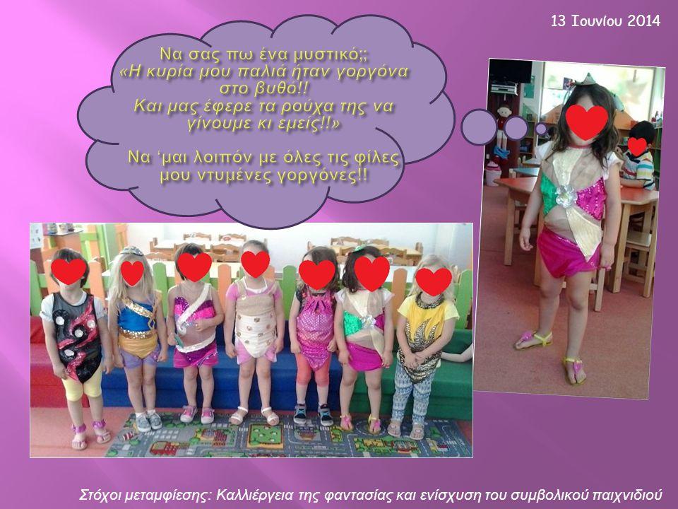 13 Ιουνίου 2014 Στόχοι μεταμφίεσης : Καλλιέργεια της φαντασίας και ενίσχυση του συμβολικού παιχνιδιού