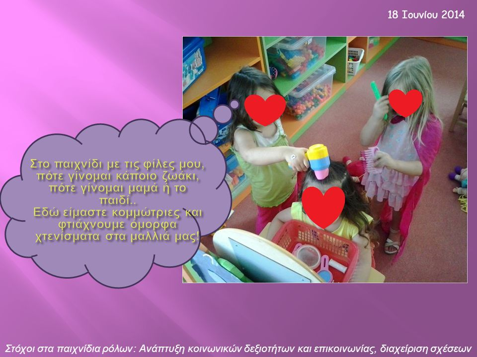 18 Ιουνίου 2014 Στόχοι στα παιχνίδια ρόλων : Ανάπτυξη κοινωνικών δεξιοτήτων και επικοινωνίας, διαχείριση σχέσεων