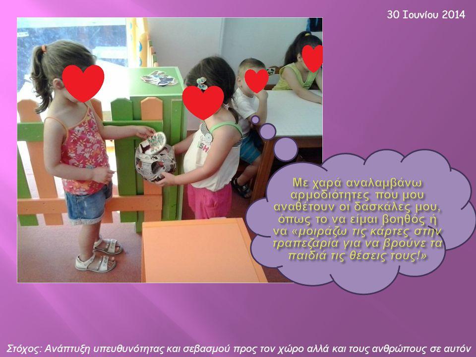 30 Ιουνίου 2014 Στόχος : Ανάπτυξη υπευθυνότητας και σεβασμού προς τον χώρο αλλά και τους ανθρώπους σε αυτόν