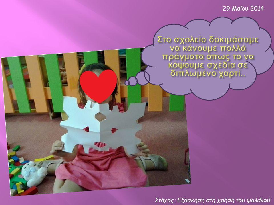 29 Μαΐου 2014 Στόχος : Εξάσκηση στη χρήση του ψαλιδιού