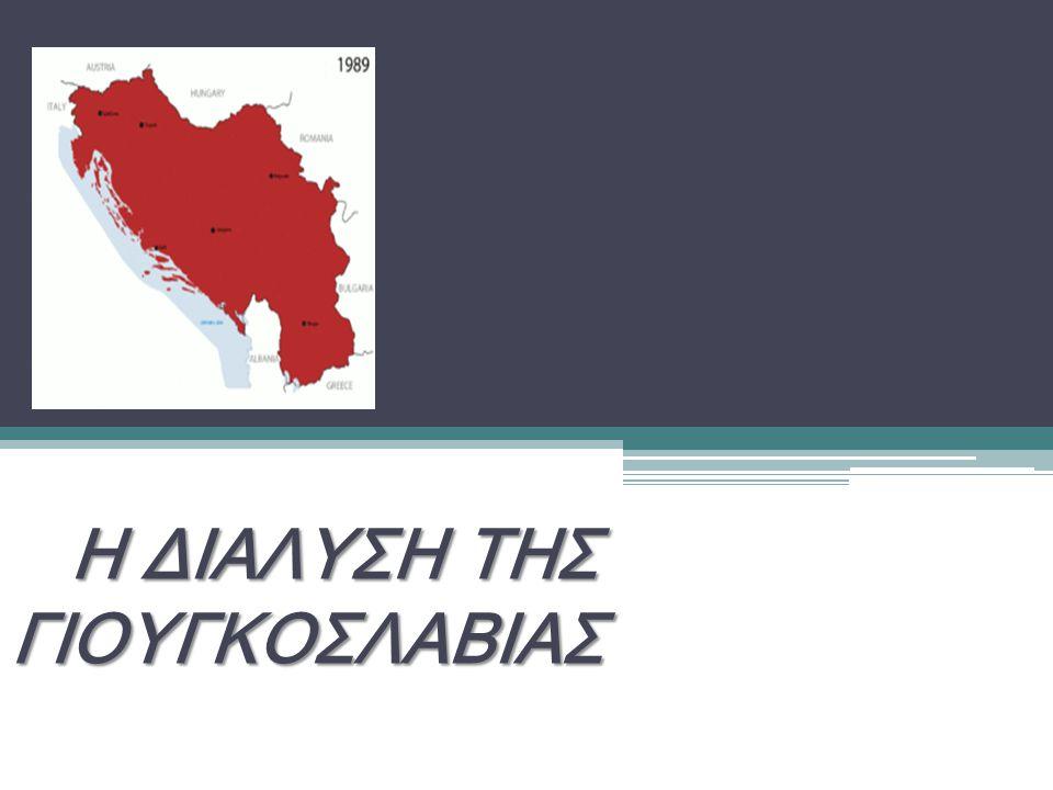 Η διάλυση της Γιουγκοσλαβίας Μακρά σειρά επεισοδίων βίαιων και μη, που ξεκίνησε το 1991 Συνέπειες: Δημιουργία 6 ανεξάρτητων κρατών Καταστροφές, πτώση εισοδήματος και συνθηκών διαβίωσης και έξαρση των εθνικιστικών παθών