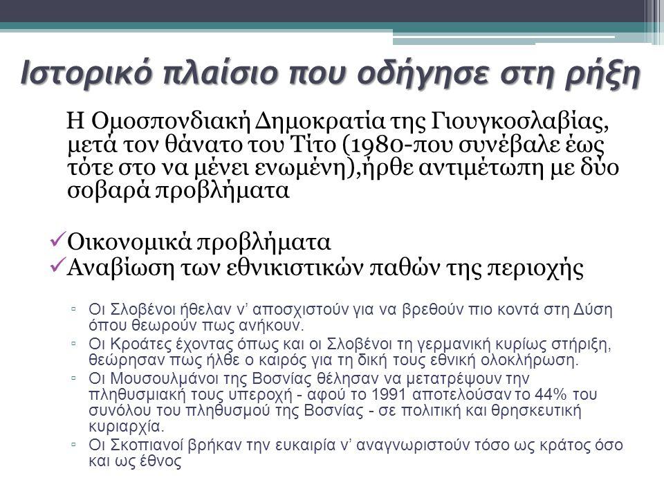 Ιστορικό πλαίσιο που οδήγησε στη ρήξη Η Ομοσπονδιακή Δημοκρατία της Γιουγκοσλαβίας, μετά τον θάνατο του Τίτο (1980-που συνέβαλε έως τότε στο να μένει