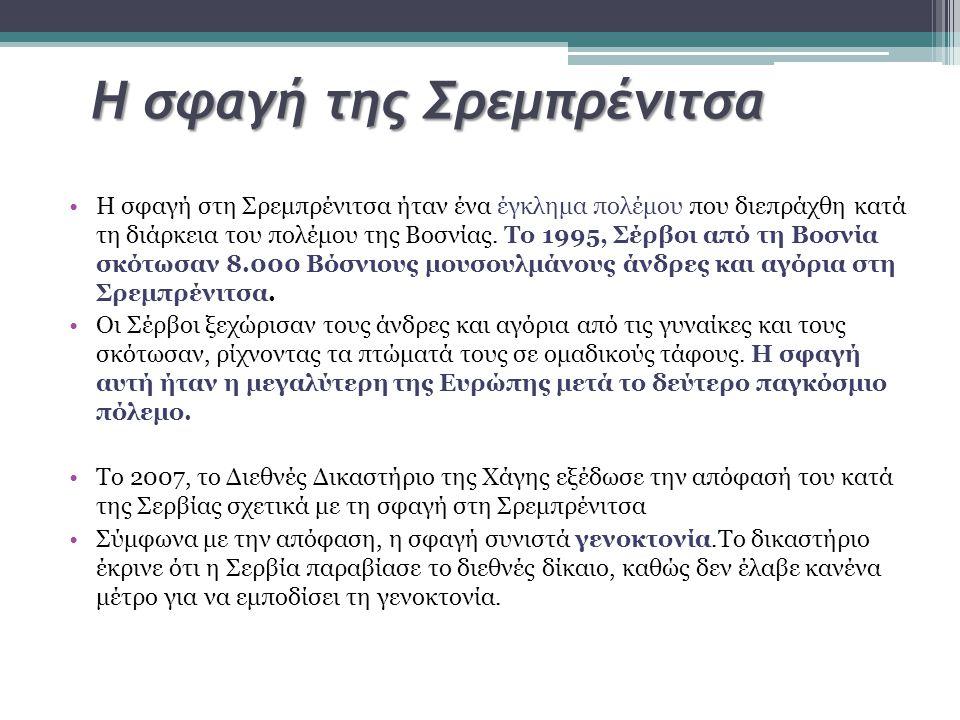 Η σφαγή της Σρεμπρένιτσα Η σφαγή στη Σρεμπρένιτσα ήταν ένα έγκλημα πολέμου που διεπράχθη κατά τη διάρκεια του πολέμου της Βοσνίας. Το 1995, Σέρβοι από