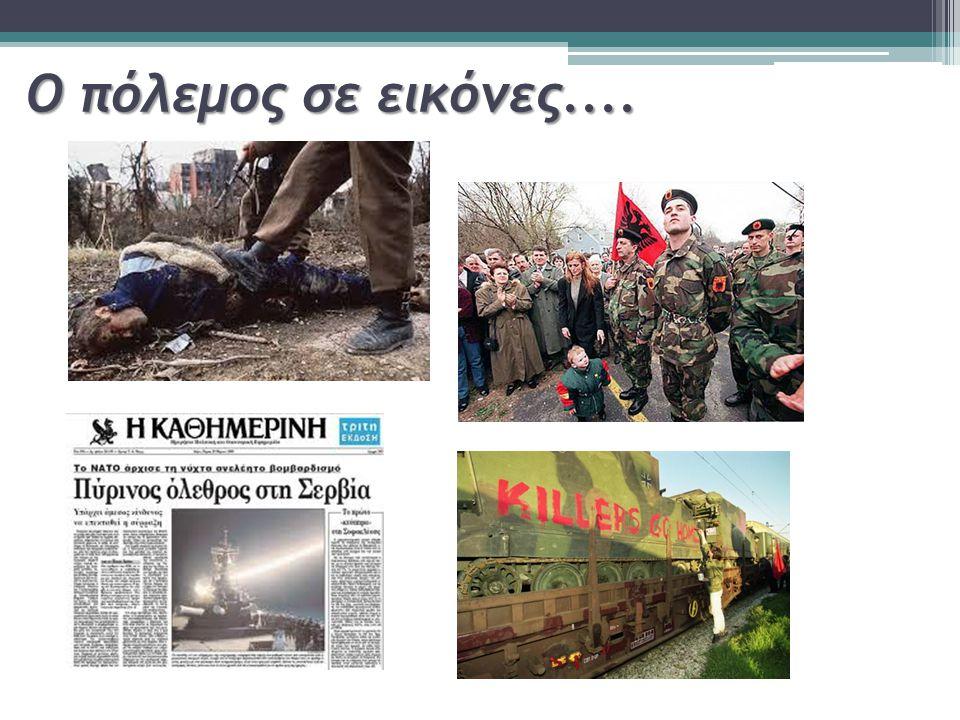 Ο πόλεμος σε εικόνες.... Ο πόλεμος σε εικόνες....