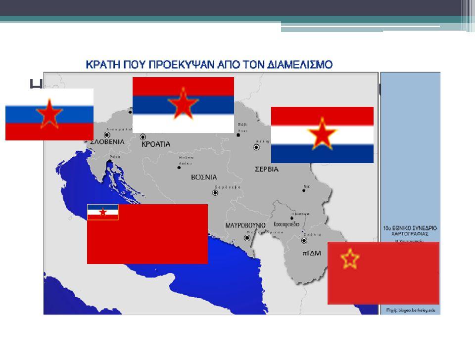 Πηγές: Πηγές: http://el.wikipedia Εγκυκλοπαίδεια ΠΑΠΥΡΟΣ Larousse