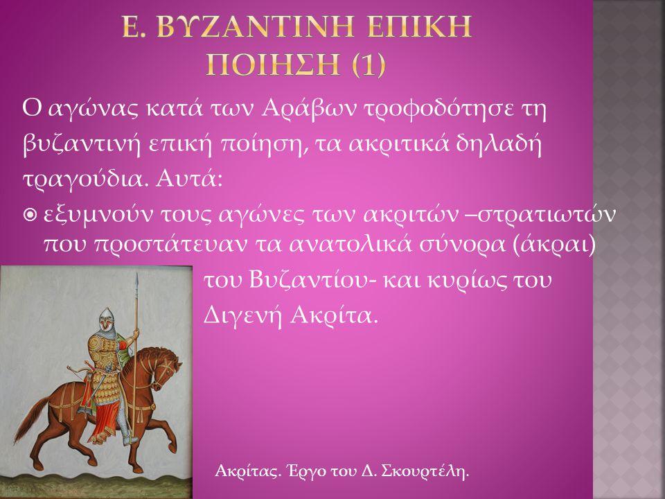  Ο αυτοκράτορας Θεόφιλος (829-842) προσπάθησε να κινητοποιήσει όλους τους Χριστιανούς κατά του Ισλάμ.