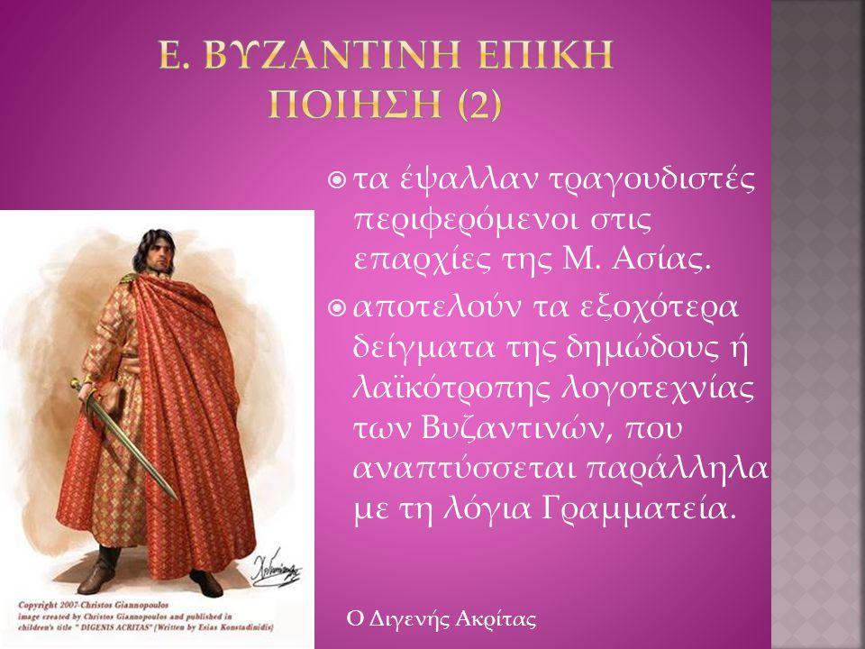 Ο αγώνας κατά των Αράβων τροφοδότησε τη βυζαντινή επική ποίηση, τα ακριτικά δηλαδή τραγούδια.