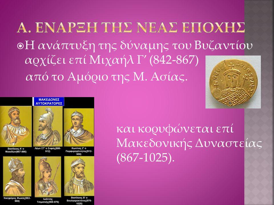 Το άσμα του Αρμούρη, ένα σύντομο έπος, αφηγείται τις προσπάθειες του ανήλικου γιου ενός βυζαντινού πολεμιστή να σώσει τον πατέρα του από την αραβική αιχμαλωσία.