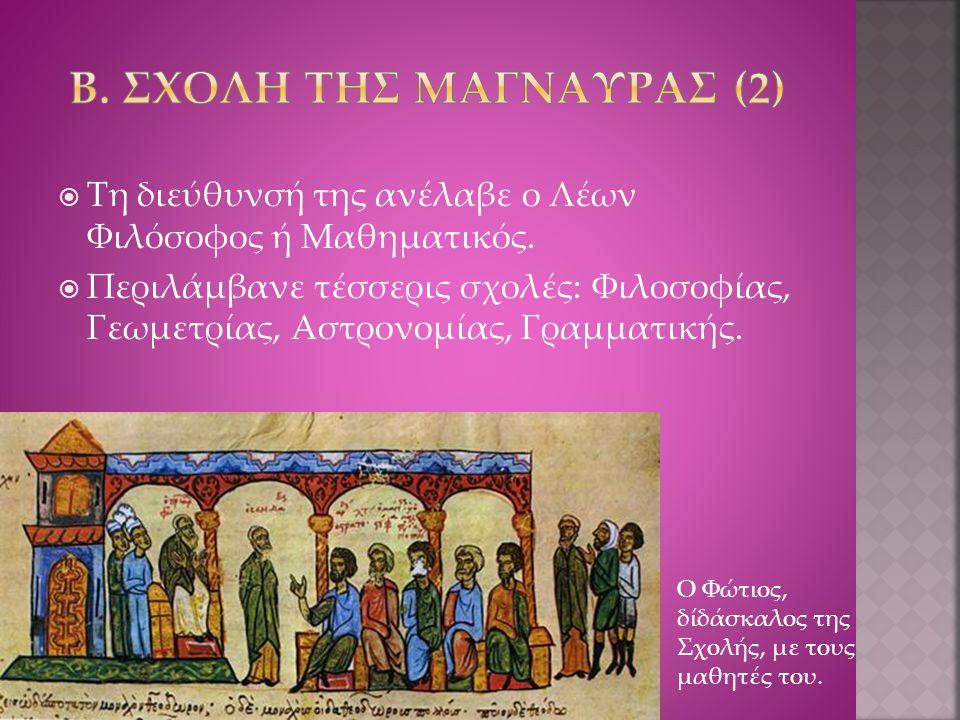  Ιδρύεται με πρωτοβουλία του Βάρδα. Αποτελεί σταθμό στην ιστορία της βυζαντινής εκπαίδευσης.