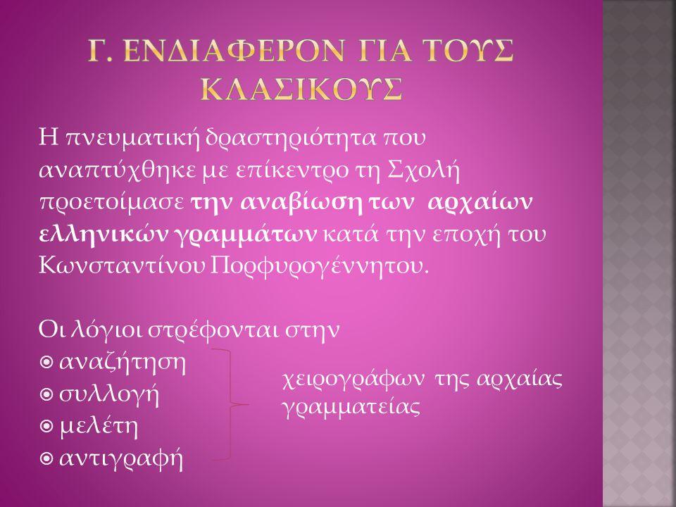 Η πνευματική δραστηριότητα που αναπτύχθηκε με επίκεντρο τη Σχολή προετοίμασε την αναβίωση των αρχαίων ελληνικών γραμμάτων κατά την εποχή του Κωνσταντίνου Πορφυρογέννητου.