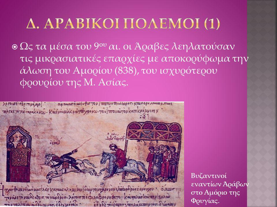 Ο πιο αξιόλογος λόγιος ο Φώτιος Έγραψε: ΤΤη Μυριόβιβλο: το σημαντικότερο έργο του.