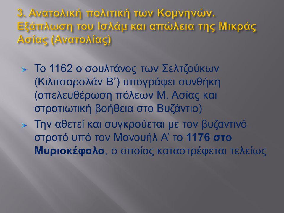 Το 1162 ο σουλτάνος των Σελτζούκων ( Κιλιτσαρσλάν Β ') υπογράφει συνθήκη ( απελευθέρωση πόλεων Μ. Ασίας και στρατιωτική βοήθεια στο Βυζάντιο ) Την αθε