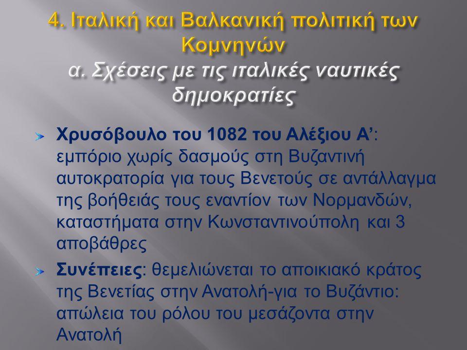 Χρυσόβουλο του 1082 του Αλέξιου Α ': εμπόριο χωρίς δασμούς στη Βυζαντινή αυτοκρατορία για τους Βενετούς σε αντάλλαγμα της βοήθειάς τους εναντίον των Ν