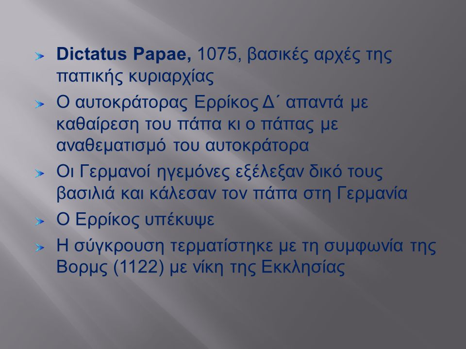 Dictatus Papae, 1075, βασικές αρχές της παπικής κυριαρχίας Ο αυτοκράτορας Ερρίκος Δ΄ απαντά με καθαίρεση του πάπα κι ο πάπας με αναθεματισμό του αυτοκ