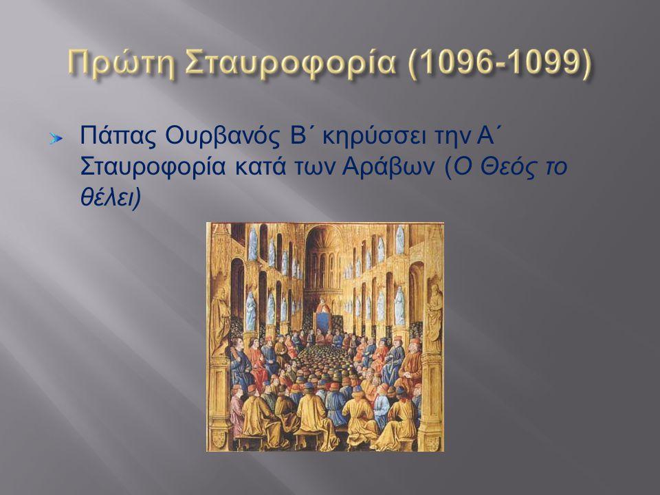 Πάπας Ουρβανός Β΄ κηρύσσει την Α΄ Σταυροφορία κατά των Αράβων ( Ο Θεός το θέλει )