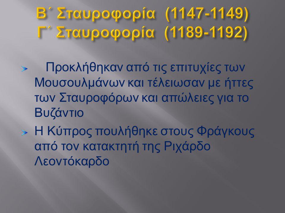 Προκλήθηκαν από τις επιτυχίες των Μουσουλμάνων και τέλειωσαν με ήττες των Σταυροφόρων και απώλειες για το Βυζάντιο Η Κύπρος πουλήθηκε στους Φράγκους α
