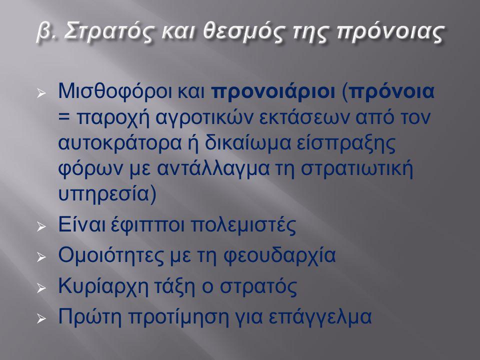  Μισθοφόροι και προνοιάριοι ( πρόνοια = παροχή αγροτικών εκτάσεων από τον αυτοκράτορα ή δικαίωμα είσπραξης φόρων με αντάλλαγμα τη στρατιωτική υπηρεσί