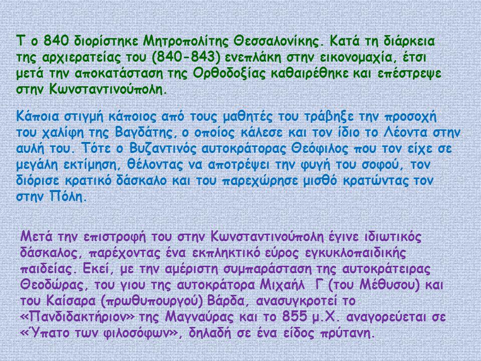 Τ ο 840 διορίστηκε Μητροπολίτης Θεσσαλονίκης.