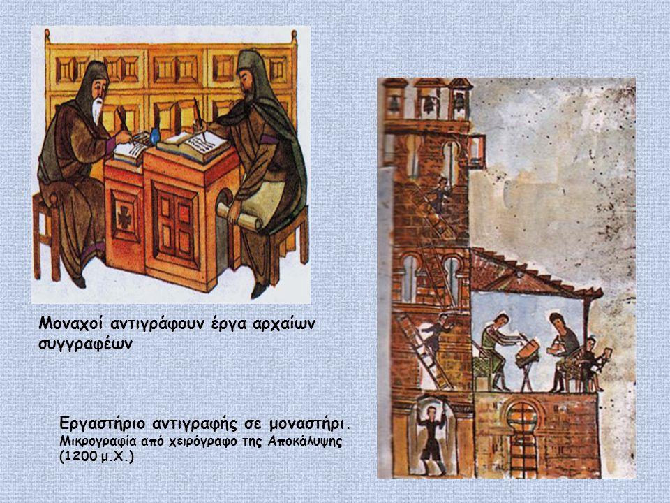 Μοναχοί αντιγράφουν έργα αρχαίων συγγραφέων Εργαστήριο αντιγραφής σε μοναστήρι.