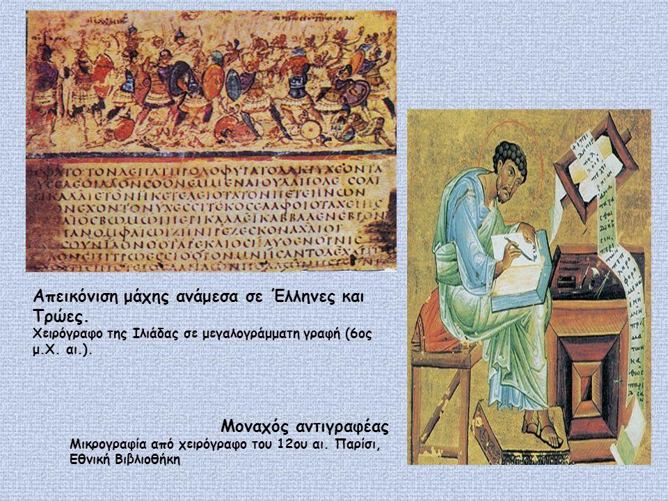 Απεικόνιση μάχης ανάμεσα σε Έλληνες και Τρώες.