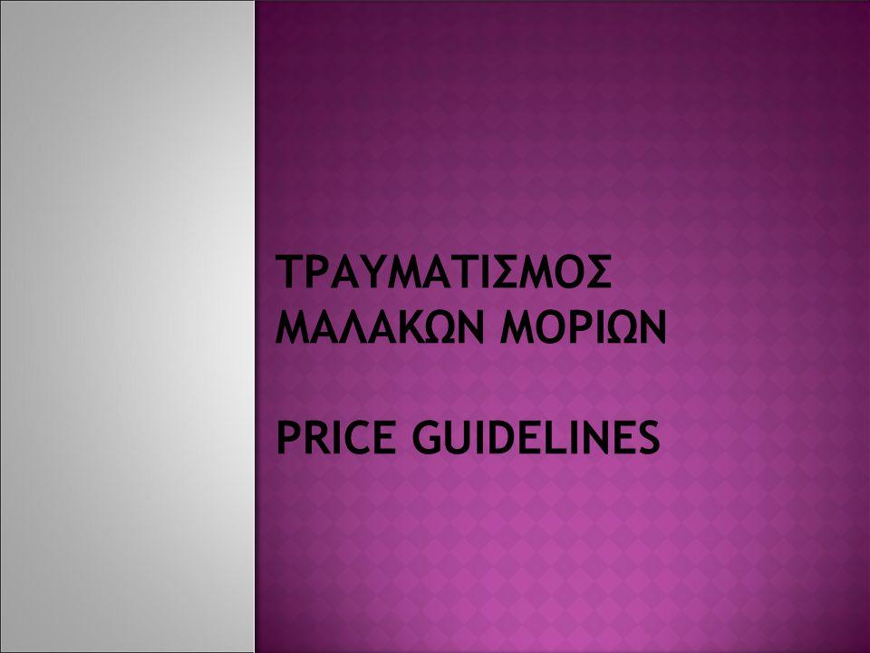 ΤΡΑΥΜΑΤΙΣΜΟΣ ΜΑΛΑΚΩΝ ΜΟΡΙΩΝ PRICE GUIDELINES