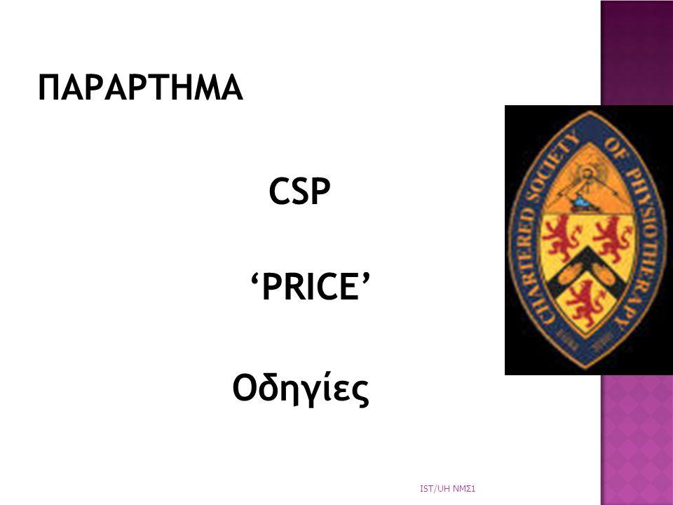 CSP 'PRICE' Οδηγίες ΠΑΡΑΡΤΗΜΑ IST/UH NΜΣ1
