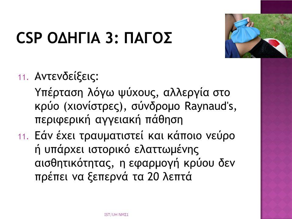 11. Αντενδείξεις: Υπέρταση λόγω ψύχους, αλλεργία στο κρύο (χιονίστρες), σύνδρομο Raynaud's, περιφερική αγγειακή πάθηση 11. Εάν έχει τραυματιστεί και κ