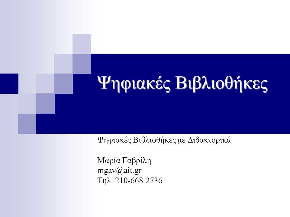 Ψηφιακές Βιβλιοθήκες Ψηφιακές Βιβλιοθήκες με Διδακτορικά Μαρία Γαβρίλη mgav@ait.gr Τηλ. 210-668 2736