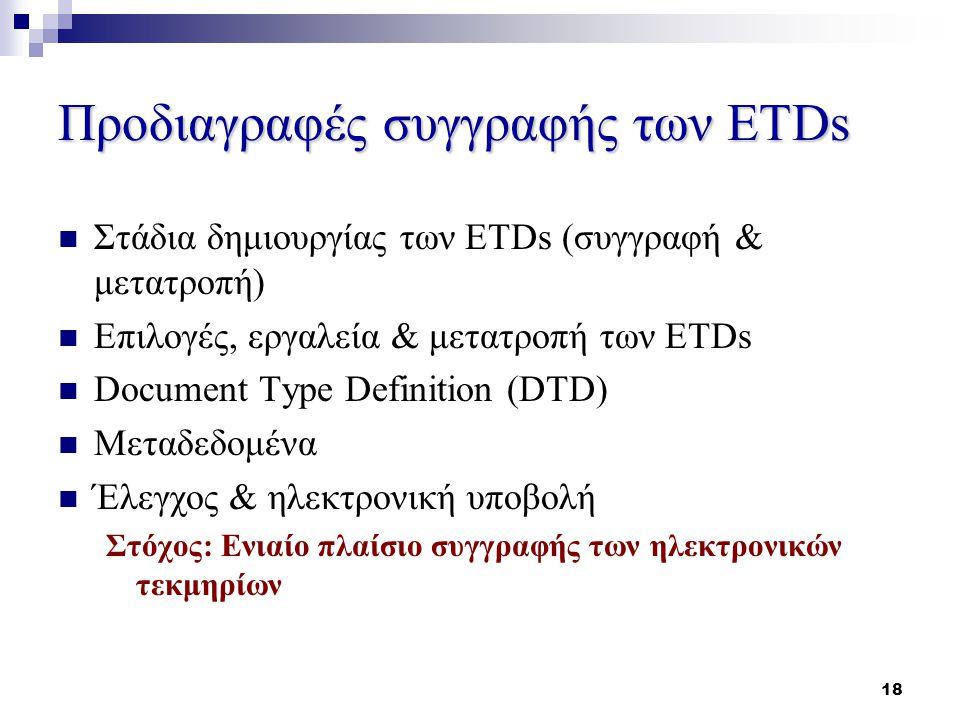 18 Προδιαγραφές συγγραφής των ETDs Στάδια δημιουργίας των ETDs (συγγραφή & μετατροπή) Επιλογές, εργαλεία & μετατροπή των ETDs Document Type Definition (DTD) Μεταδεδομένα Έλεγχος & ηλεκτρονική υποβολή Στόχος: Ενιαίο πλαίσιο συγγραφής των ηλεκτρονικών τεκμηρίων