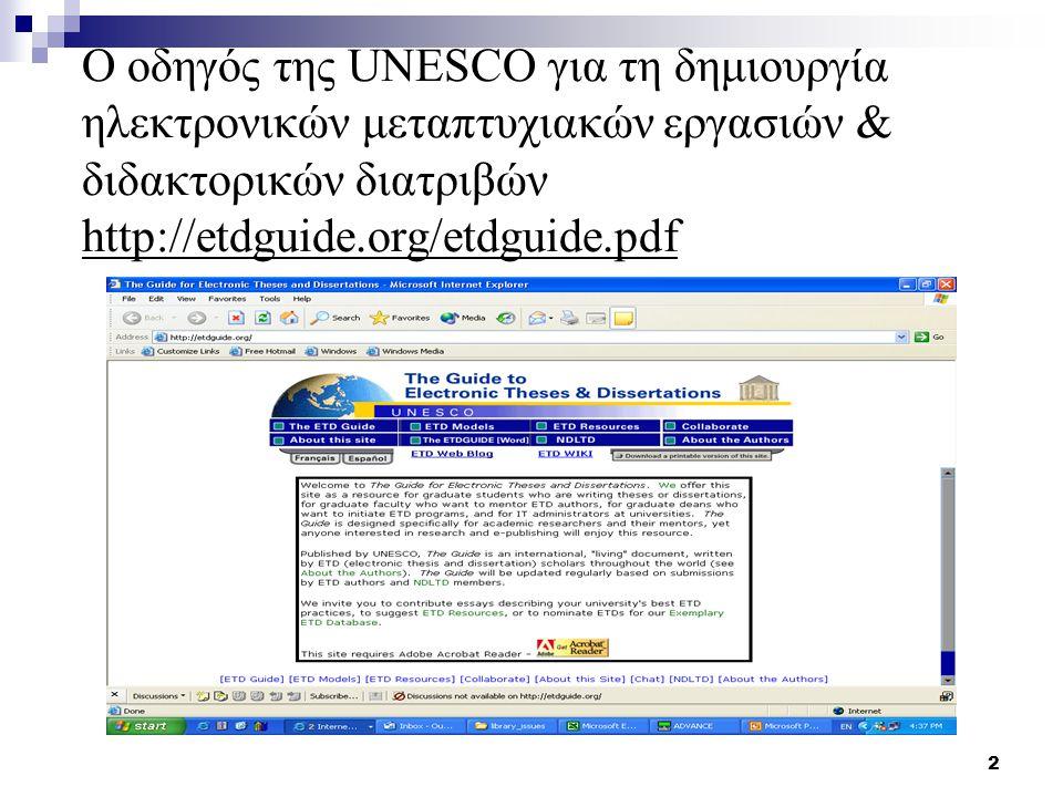 2 Ο οδηγός της UNESCO για τη δημιουργία ηλεκτρονικών μεταπτυχιακών εργασιών & διδακτορικών διατριβών http://etdguide.org/etdguide.pdf