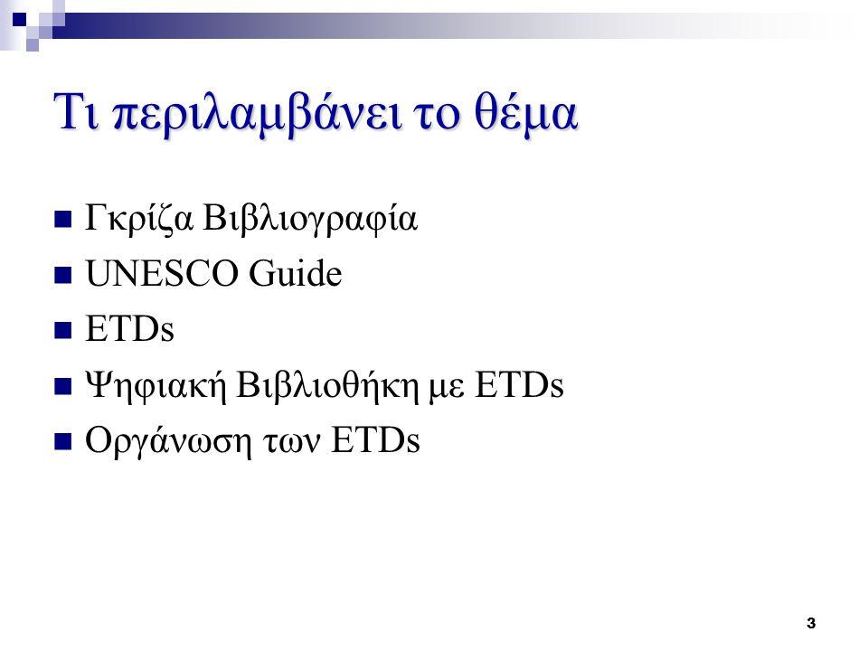 3 Τι περιλαμβάνει το θέμα Γκρίζα Βιβλιογραφία UNESCO Guide ETDs Ψηφιακή Βιβλιοθήκη με ETDs Οργάνωση των ETDs