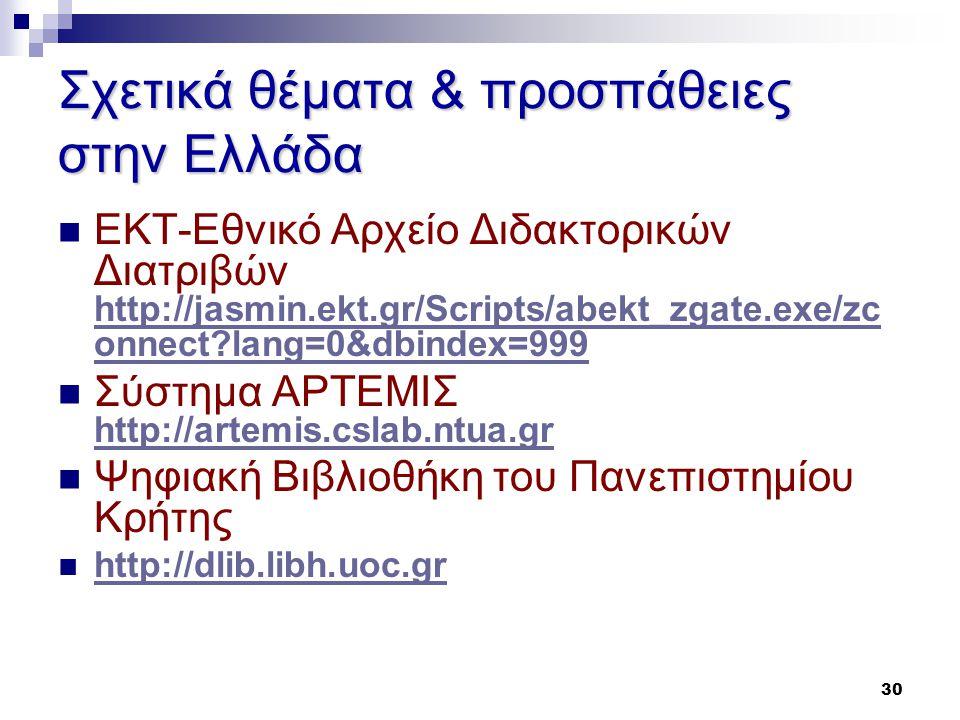 30 Σχετικά θέματα & προσπάθειες στην Ελλάδα ΕΚΤ-Εθνικό Αρχείο Διδακτορικών Διατριβών http://jasmin.ekt.gr/Scripts/abekt_zgate.exe/zc onnect lang=0&dbindex=999 Σύστημα ΑΡΤΕΜΙΣ http://artemis.cslab.ntua.gr Ψηφιακή Βιβλιοθήκη του Πανεπιστημίου Κρήτης http://dlib.libh.uoc.gr