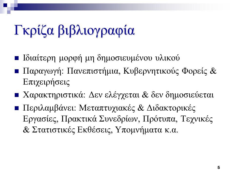 5 Γκρίζα βιβλιογραφία Ιδιαίτερη μορφή μη δημοσιευμένου υλικού Παραγωγή: Πανεπιστήμια, Κυβερνητικούς Φορείς & Επιχειρήσεις Χαρακτηριστικά: Δεν ελέγχετα