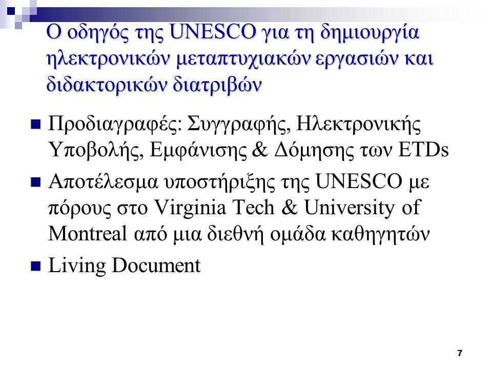 7 Ο οδηγός της UNESCO για τη δημιουργία ηλεκτρονικών μεταπτυχιακών εργασιών και διδακτορικών διατριβών Προδιαγραφές: Συγγραφής, Ηλεκτρονικής Υποβολής, Εμφάνισης & Δόμησης των ETDs Αποτέλεσμα υποστήριξης της UNESCO με πόρους στο Virginia Tech & University of Montreal από μια διεθνή ομάδα καθηγητών Living Document