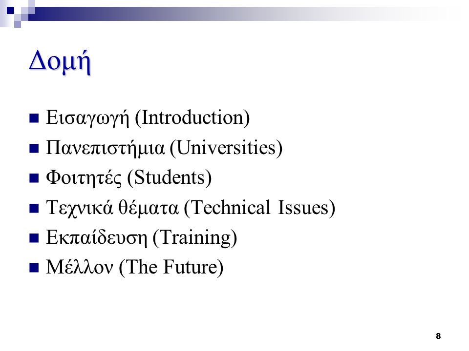 8 Δομή Εισαγωγή (Introduction) Πανεπιστήμια (Universities) Φοιτητές (Students) Τεχνικά θέματα (Technical Issues) Εκπαίδευση (Training) Μέλλον (The Future)