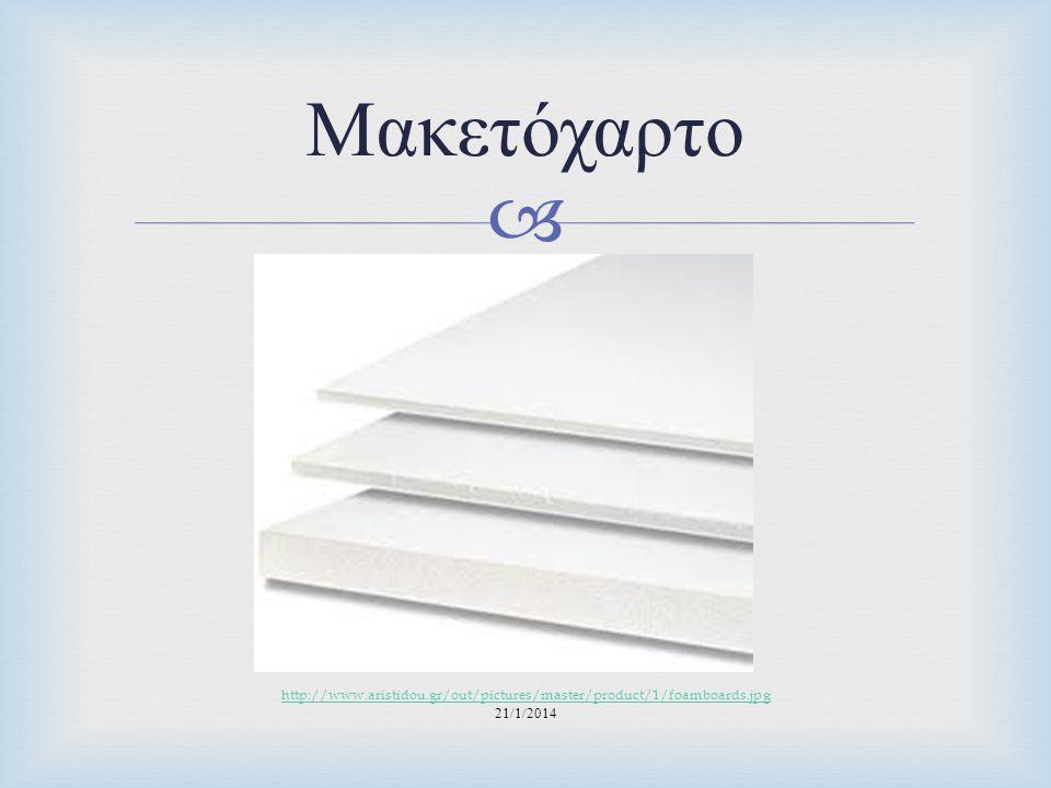  Μακετόχαρτο http://www.aristidou.gr/out/pictures/master/product/1/foamboards.jpg http://www.aristidou.gr/out/pictures/master/product/1/foamboards.jp