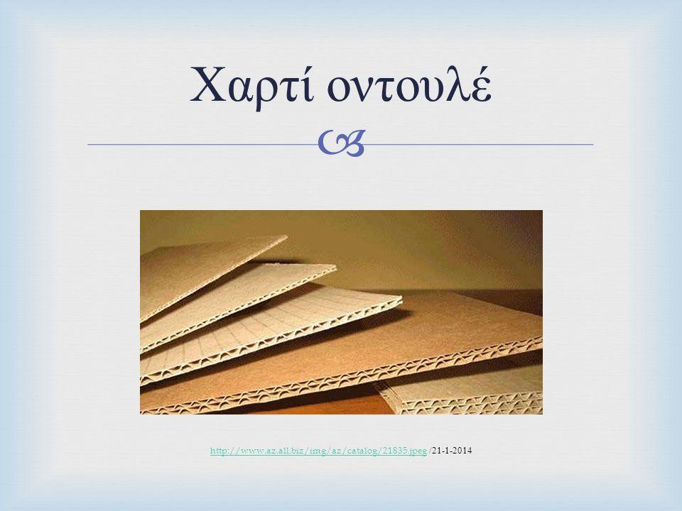  Χαρτί οντουλέ http://www.az.all.biz/img/az/catalog/21835.jpeg http://www.az.all.biz/img/az/catalog/21835.jpeg /21-1-2014