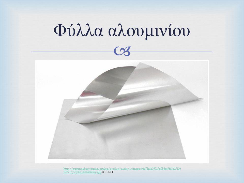  Φύλλα αλουμινίου http://papercraft.gr/media/catalog/product/cache/1/image/9df78eab33525d08d6e5fb8d27136 e95/f/y/fyllo_alouminioy.jpg http://papercra