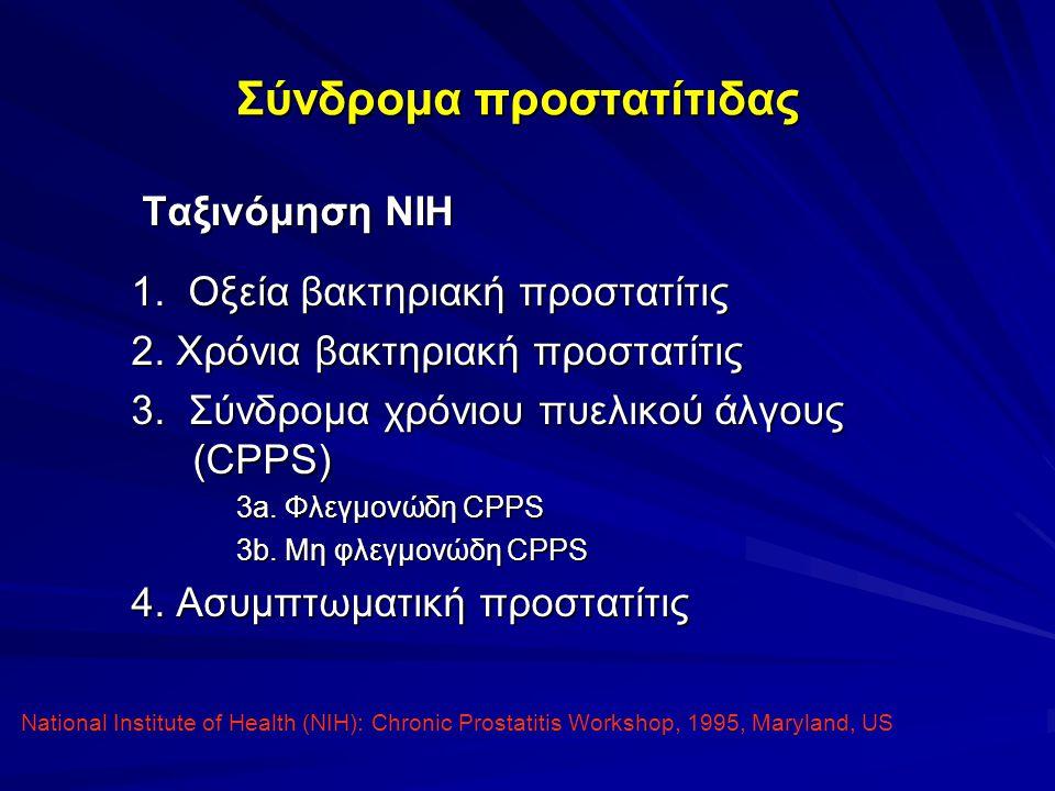 Σύνδρομα προστατίτιδας Ταξινόμηση NIH Ταξινόμηση NIH 1. Οξεία βακτηριακή προστατίτις 2. Χρόνια βακτηριακή προστατίτις 3. Σύνδρομα χρόνιου πυελικού άλγ