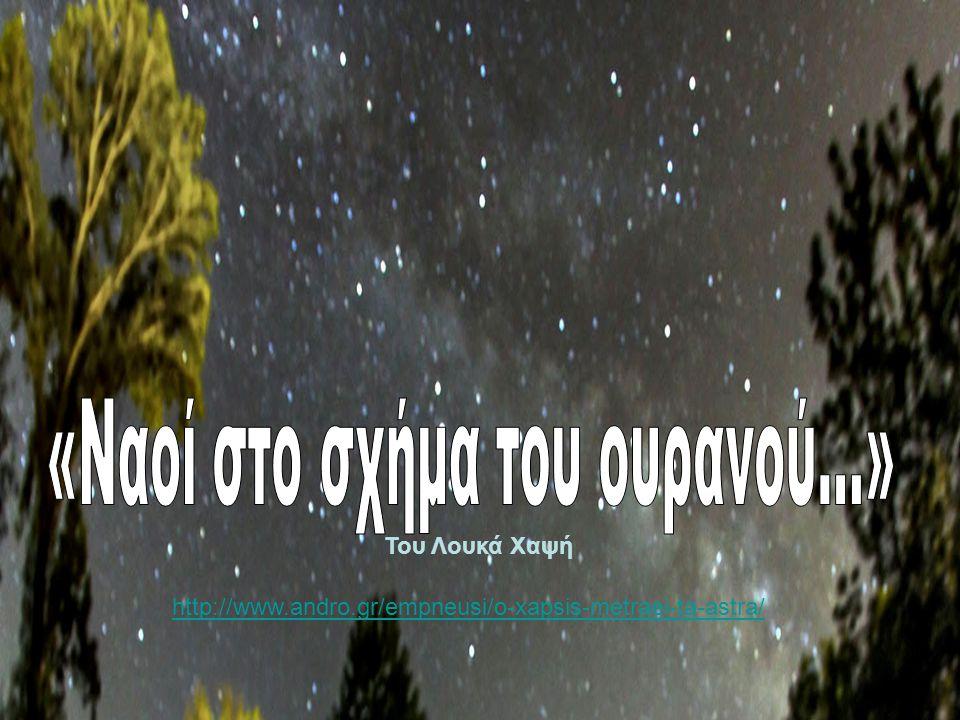 http://www.andro.gr/empneusi/o-xapsis-metraei-ta-astra/ Του Λουκά Χαψή