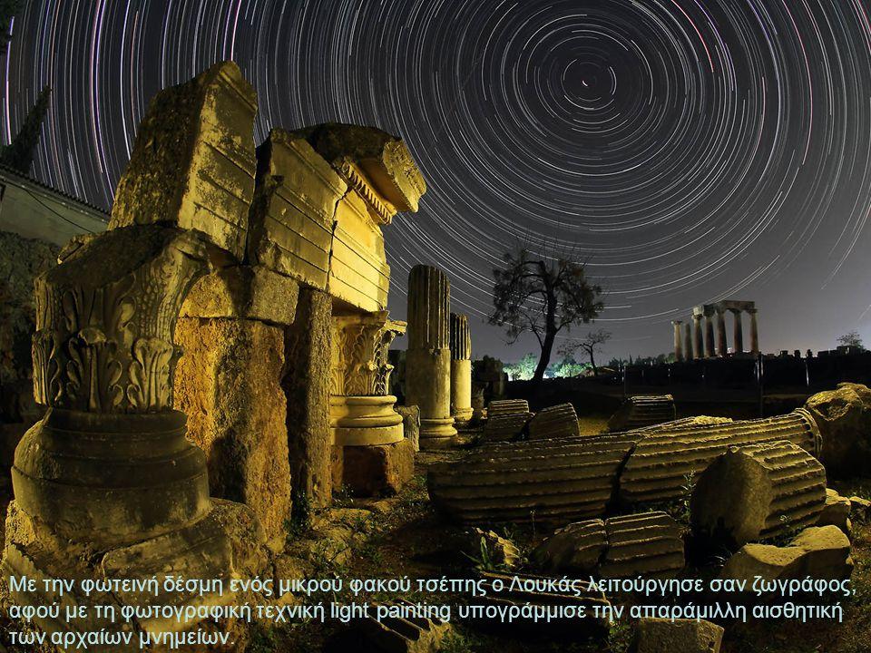 Στην βόρεια είσοδο της Κνωσού με το Ανάγλυφο του Ταύρου οι φύλακες έσβησαν και τους 70 προβολείς που έκαναν τη νύχτα μέρα για να επιτευχθεί το επιθυμητό νυχτερινό αποτέλεσμα όταν φωτογράφιζε το παλάτι του Μίνωα.
