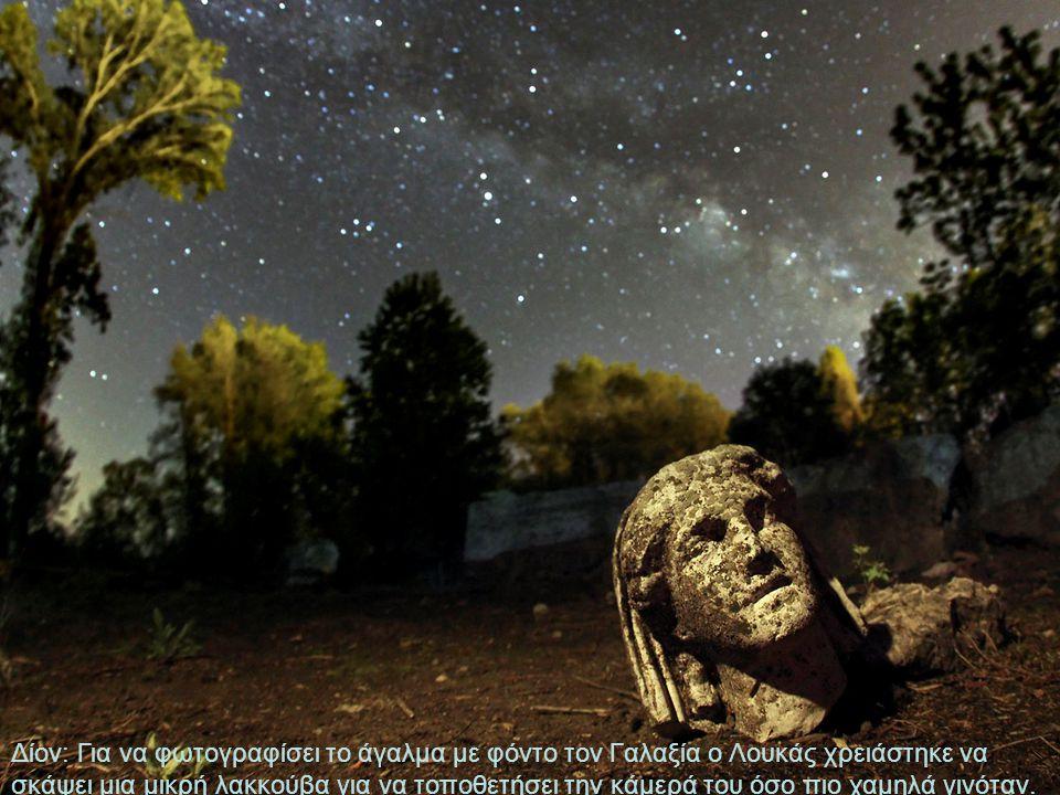 Δίον: Για να φωτογραφίσει το άγαλμα με φόντο τον Γαλαξία ο Λουκάς χρειάστηκε να σκάψει μια μικρή λακκούβα για να τοποθετήσει την κάμερά του όσο πιο χαμηλά γινόταν.