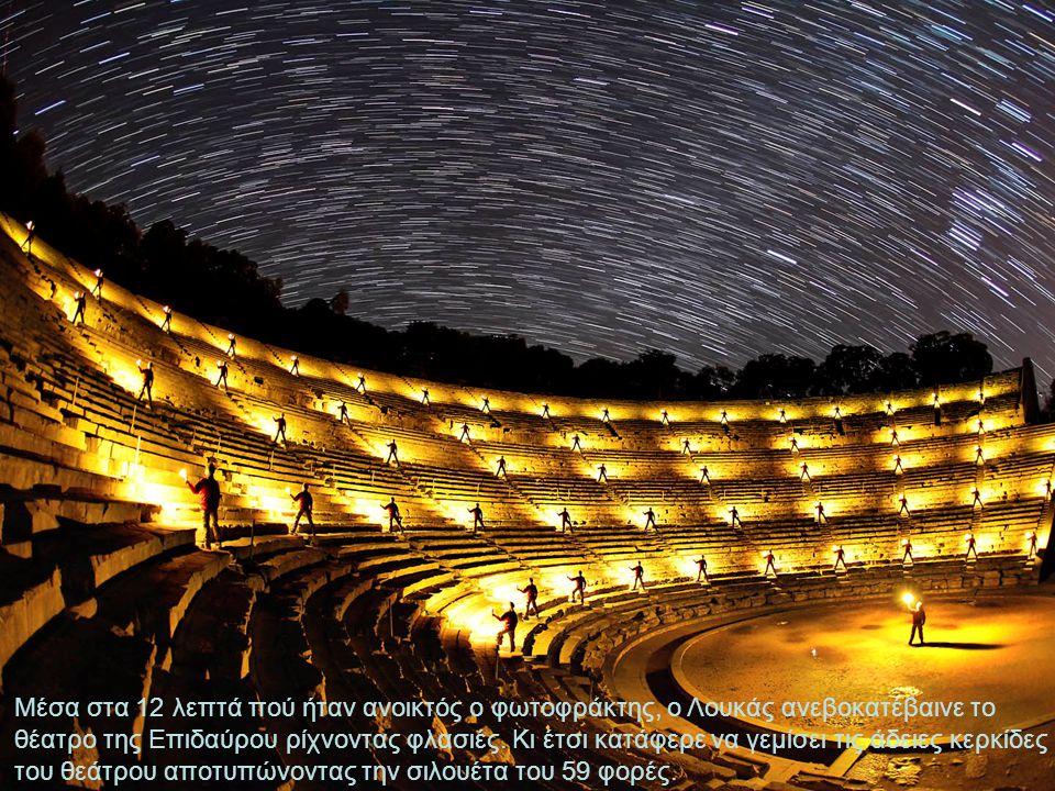 Μέσα στα 12 λεπτά πού ήταν ανοικτός ο φωτοφράκτης, ο Λουκάς ανεβοκατέβαινε το θέατρο της Επιδαύρου ρίχνοντας φλασιές.