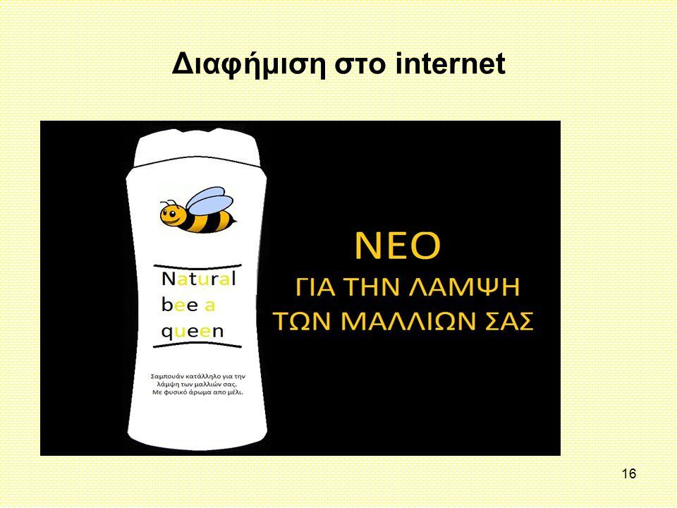 16 Διαφήμιση στο internet
