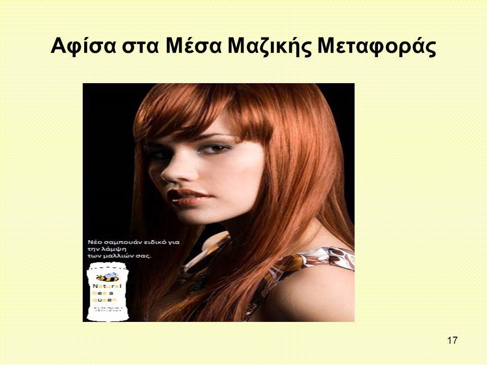 17 Αφίσα στα Μέσα Μαζικής Μεταφοράς