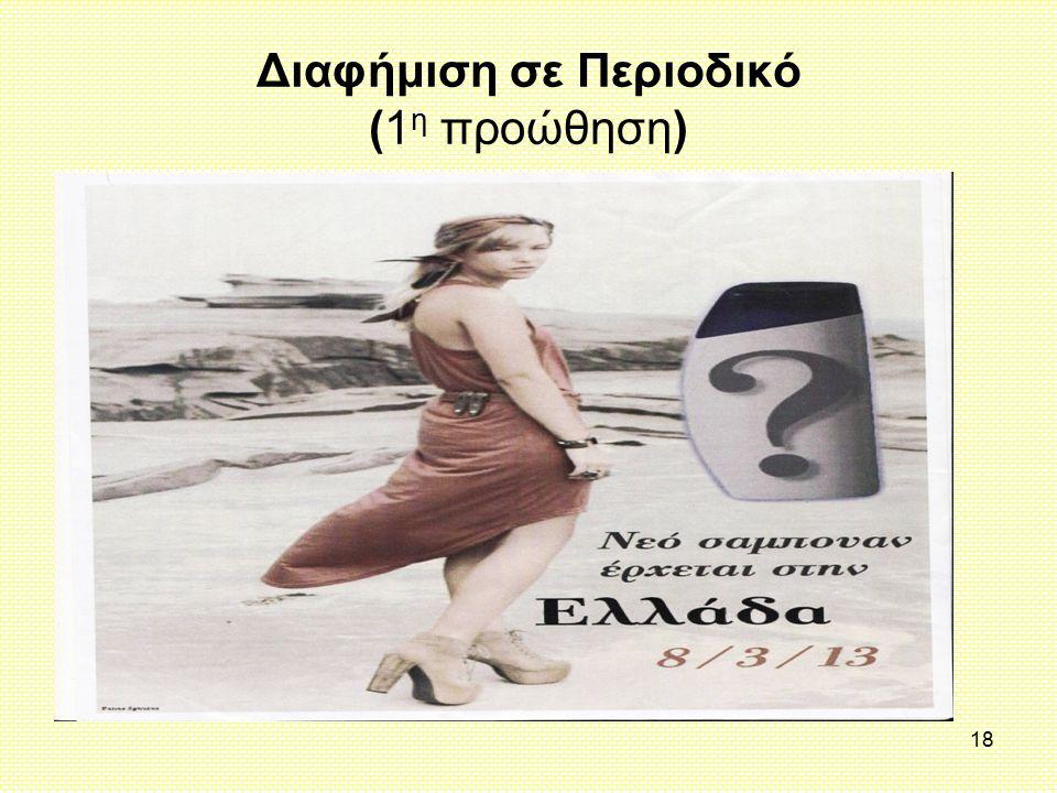18 Διαφήμιση σε Περιοδικό (1 η προώθηση)