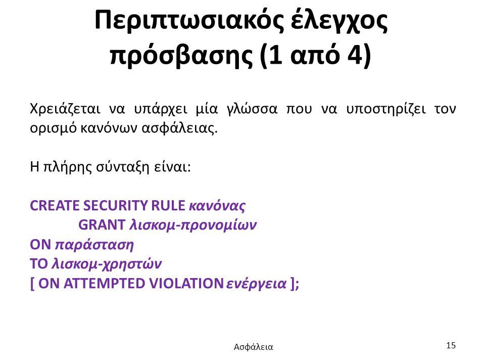 Περιπτωσιακός έλεγχος πρόσβασης (1 από 4) Χρειάζεται να υπάρχει μία γλώσσα που να υποστηρίζει τον ορισμό κανόνων ασφάλειας.
