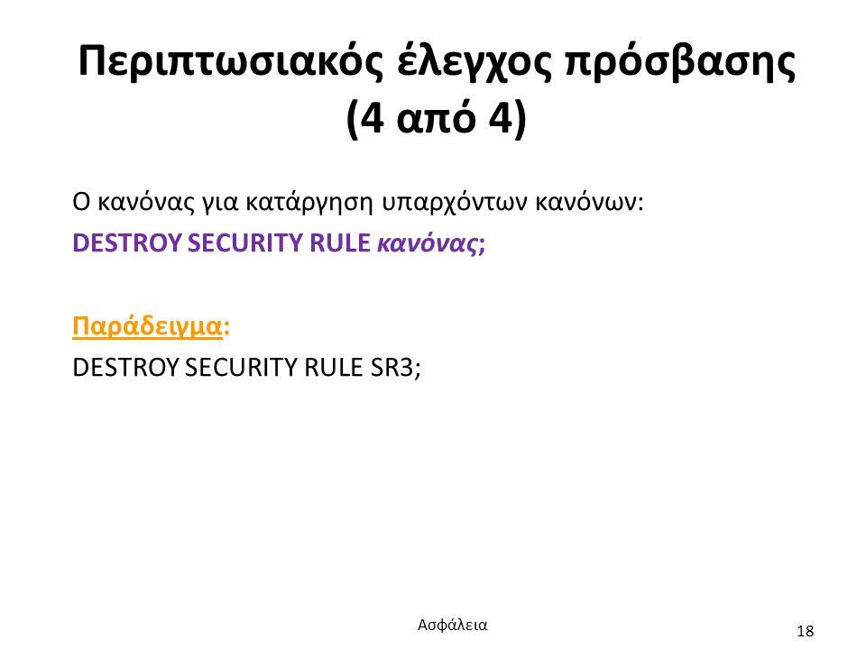 Περιπτωσιακός έλεγχος πρόσβασης (4 από 4) Ο κανόνας για κατάργηση υπαρχόντων κανόνων: DESTROY SECURITY RULE κανόνας; Παράδειγμα: DESTROY SECURITY RULE SR3; Ασφάλεια 18