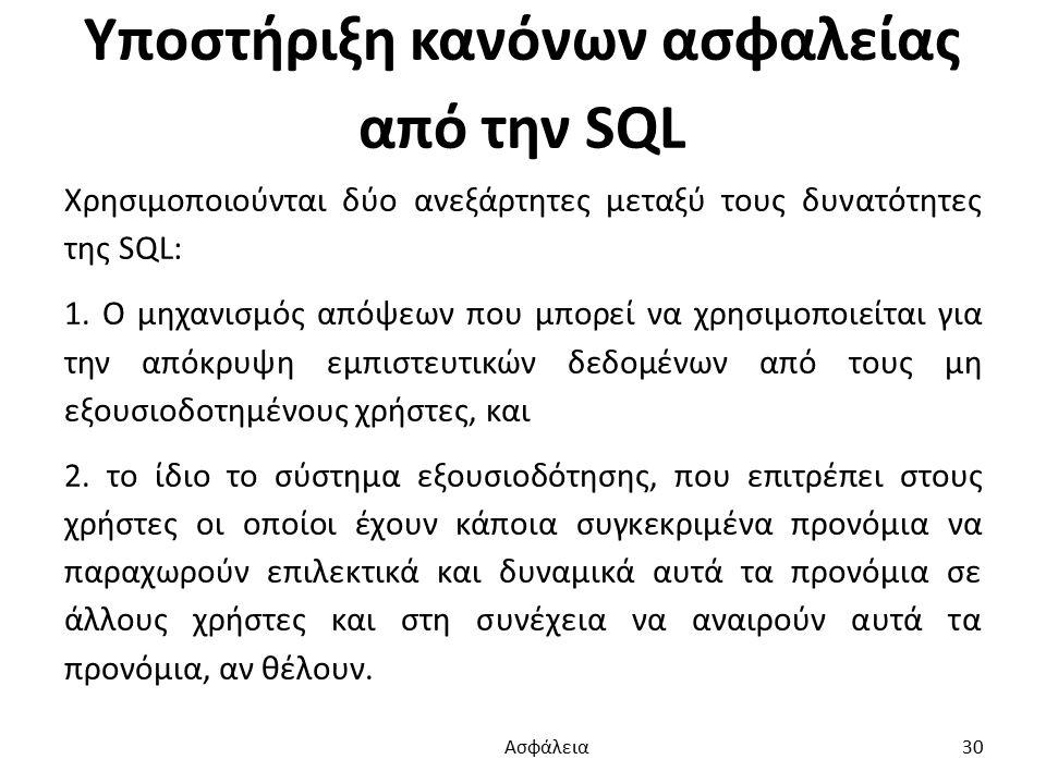 Υποστήριξη κανόνων ασφαλείας από την SQL Χρησιμοποιούνται δύο ανεξάρτητες μεταξύ τους δυνατότητες της SQL: 1.