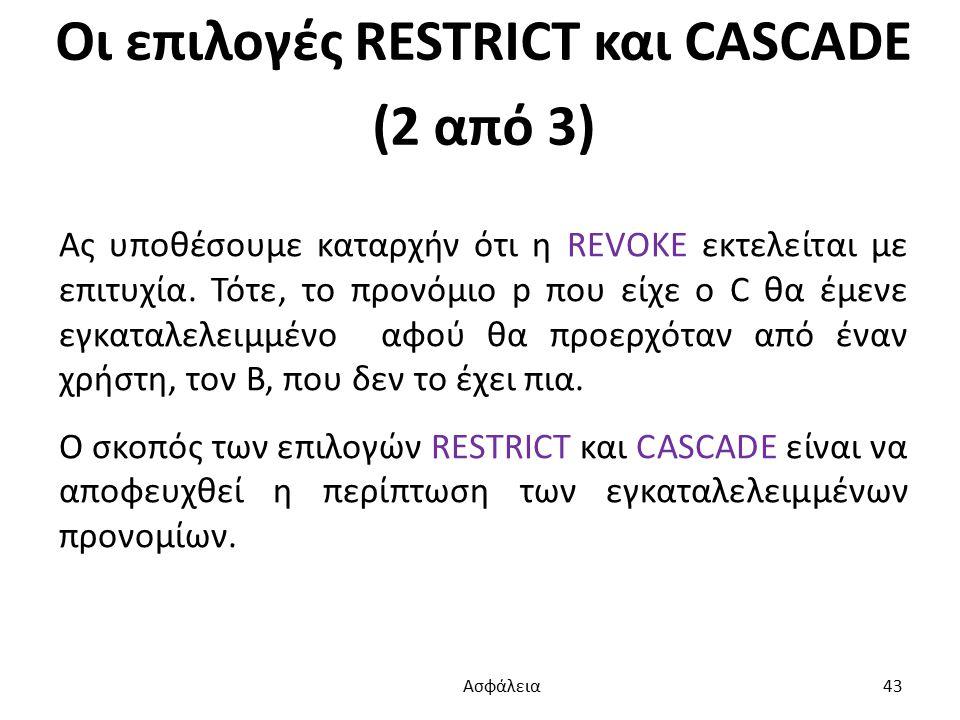Οι επιλογές RESTRICT και CASCADE (2 από 3) Ας υποθέσουμε καταρχήν ότι η REVOKE εκτελείται με επιτυχία.